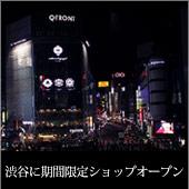 渋谷東急リミテッドショップ