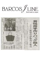 BARCOS J LINEが2014/1/17日経新聞に掲載